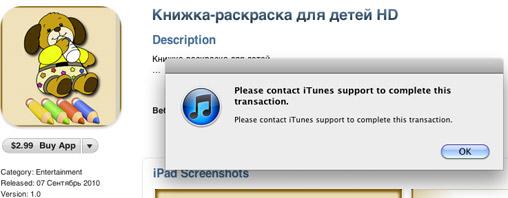 Не могу приложение с апстора