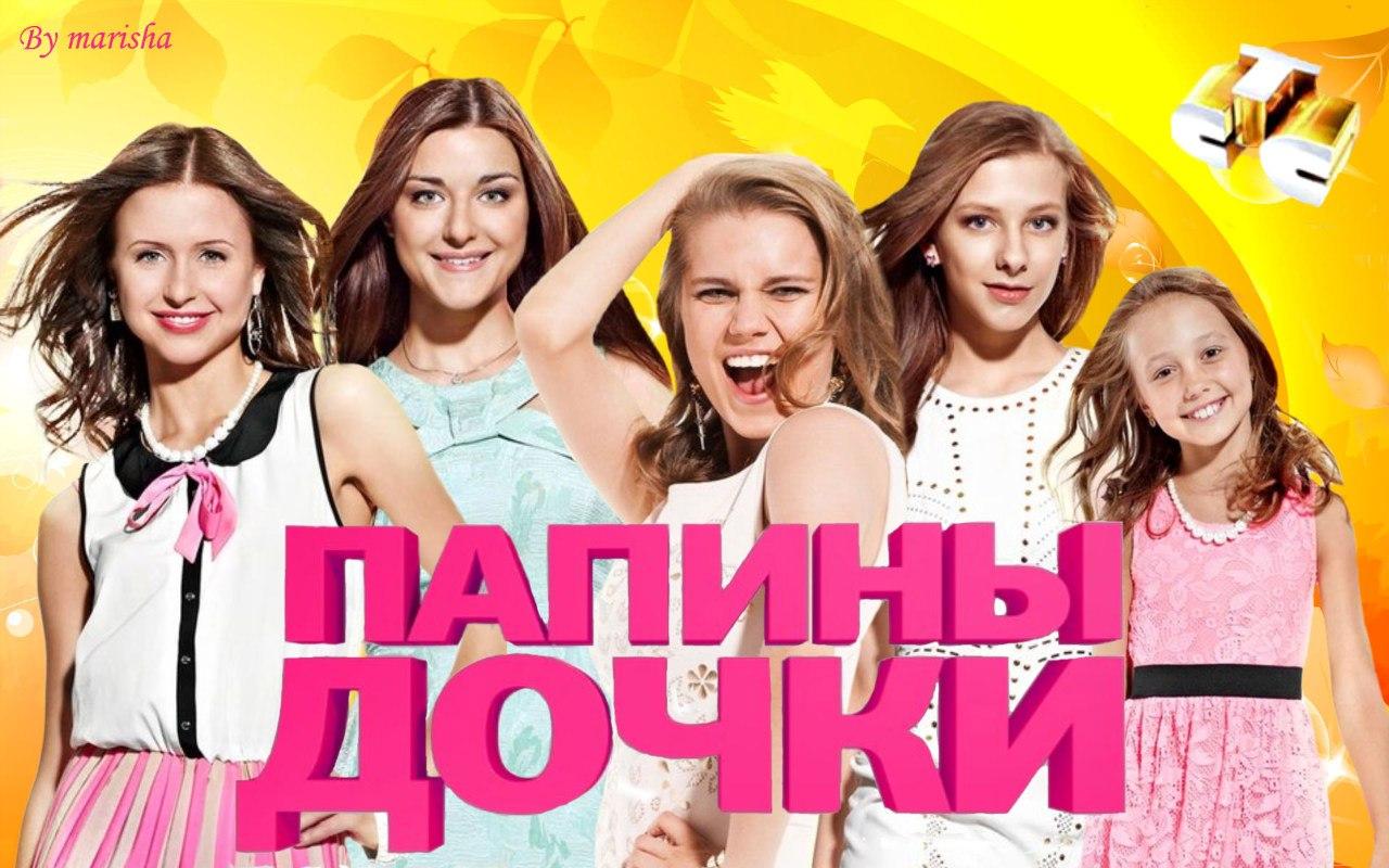 смотреть папины дочки онлайн бесплатно 2 сезон: