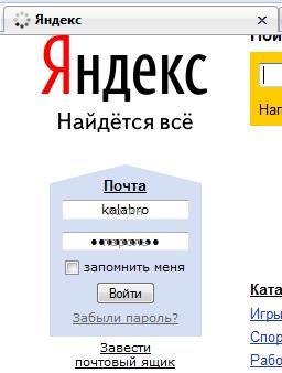 Как создать почтовый ящик. Электронная почта Яндекс.