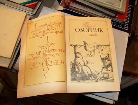 Книга Гафура Гуляма Озорник