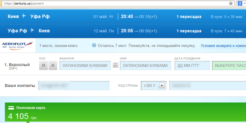 Цена от senturia.ua при переходе с www.skyscanner.com.ua