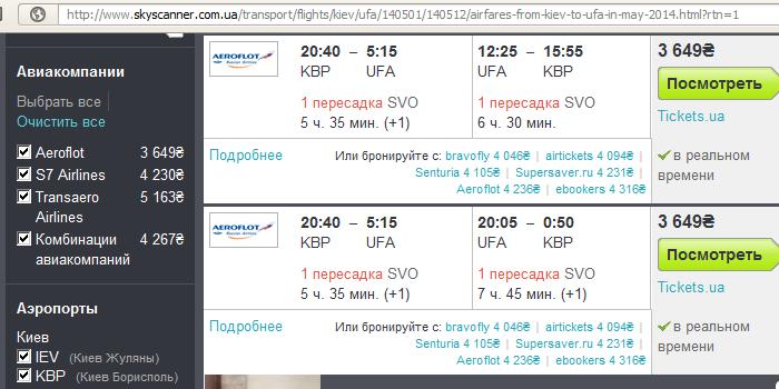 Стоимость авиабилетов Киев - Уфа - Киев, найденных через www.skyscanner.com.ua