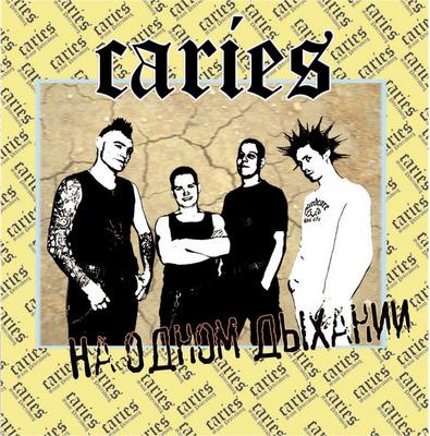 Caries - На одном дыхании (2008)