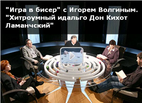 В этом есть какой юмор, или даже злая ирония, когда стало известно что Волгин теперь ведет передачу на...
