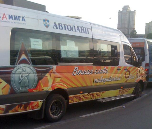 сталинбас