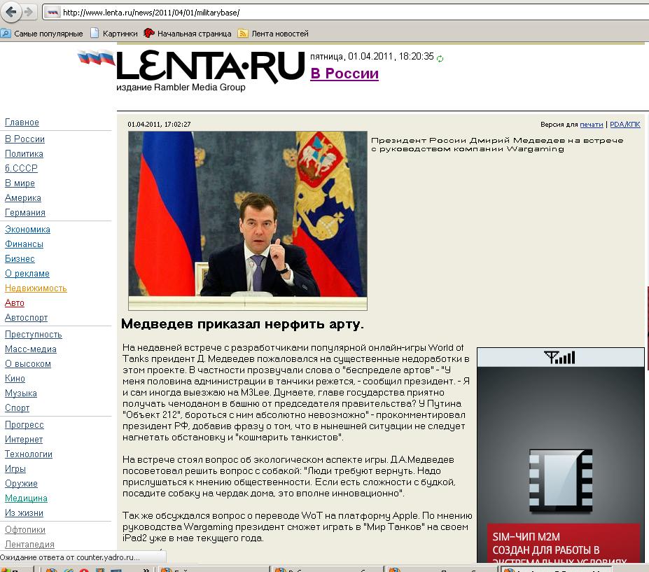 http://www.ljplus.ru/img4/k/e/kelt_spb/WOT_01.png