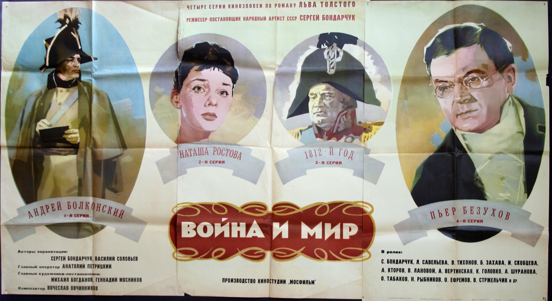 1968_voyna_i_mir_3.jpg