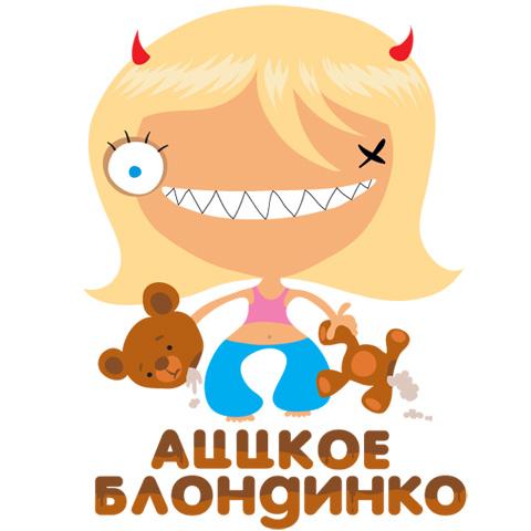 http://www.ljplus.ru/img4/k/l/klyachi/HELL-BLONDE_print.jpg