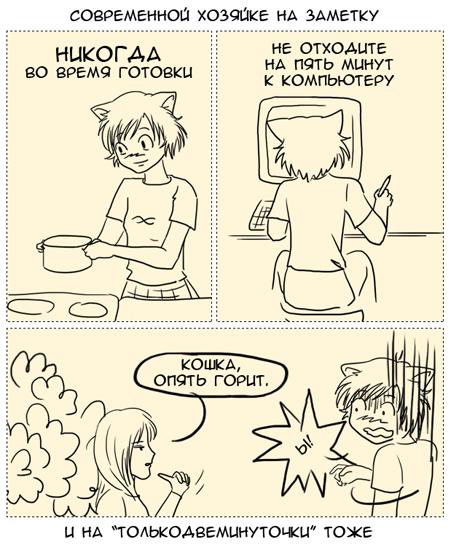 Neko cooking