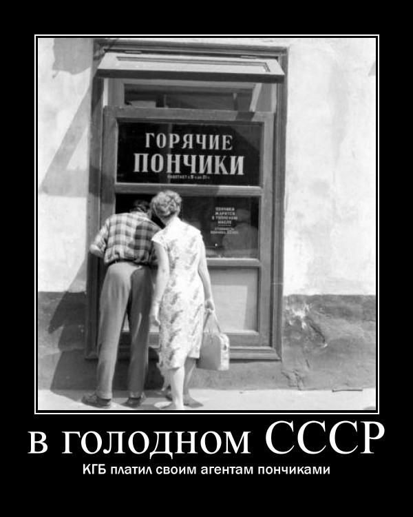 СССР, КГБ, голод, пончики