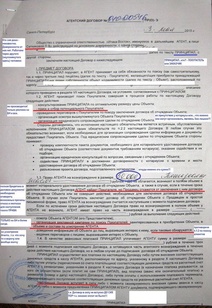 агентский договор по продаже недвижимости образец