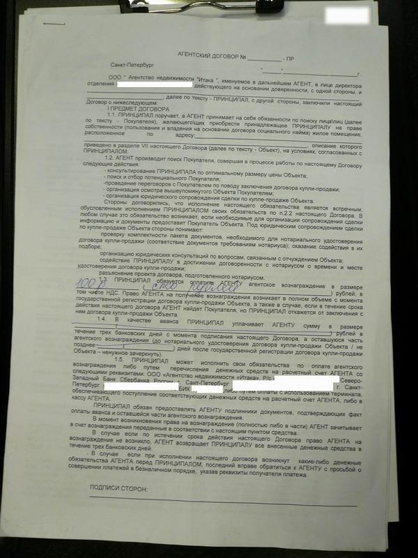агентский договор недвижимость