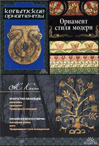 Книги по узорам и орнаментами