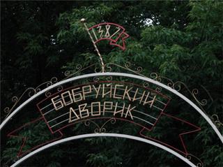 Бобруйский дворик в Сокольниках