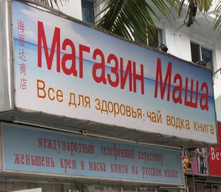 Всё для русской Маши)