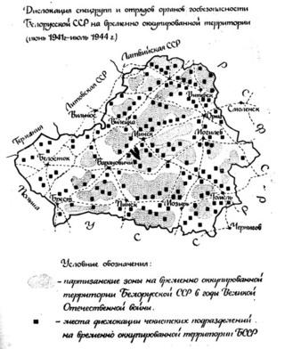 Чекистские диверсионные отряды в годы войны