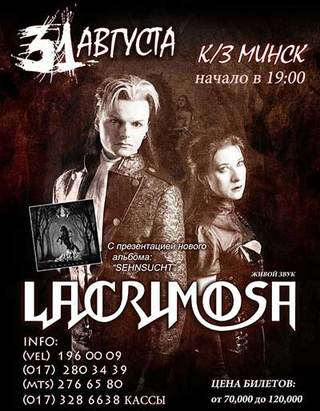Lacrimosa ў Менску