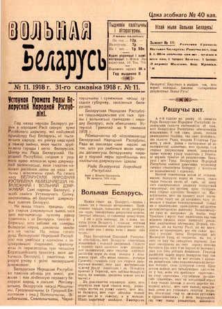90 год БНР