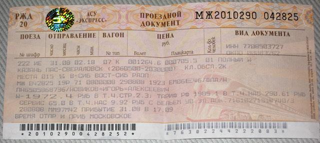 они Сколько теряешь от стоимости билетов при возврате на железной дороге представлялись добрыми