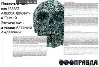 украинский журнал D о Перми