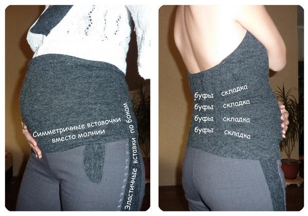 Как сшить брюки для беременных