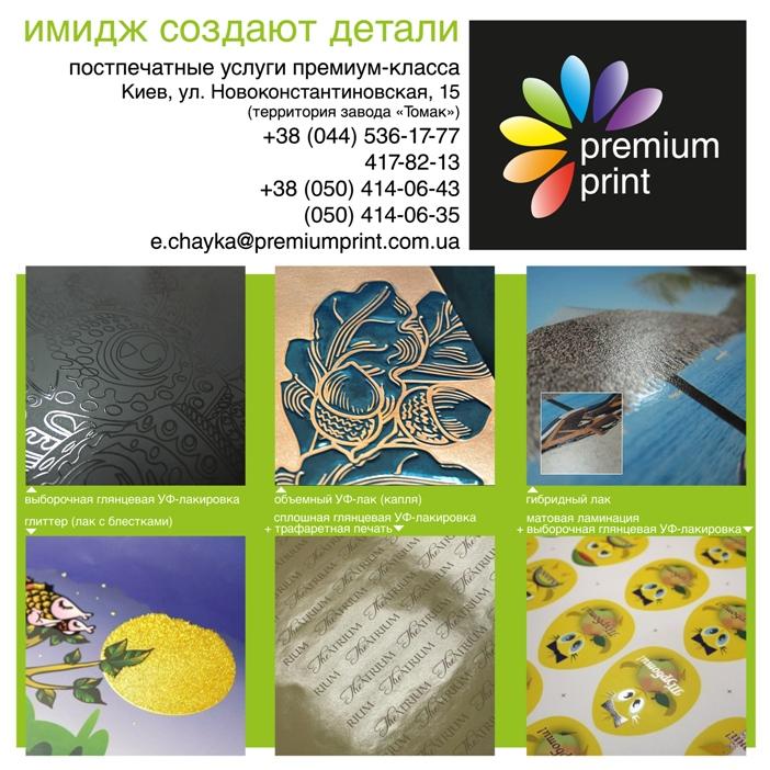 Premium Print