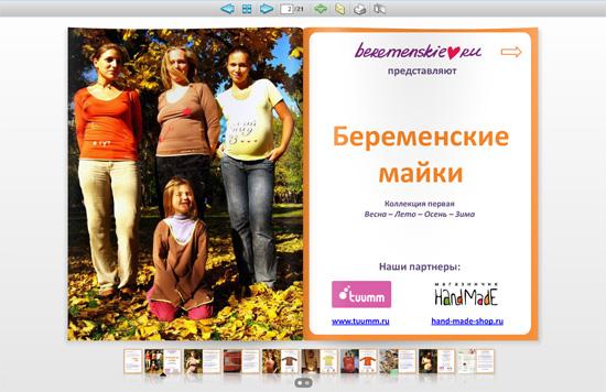 cайт Beremenskie.ru