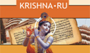 Krishna.ru