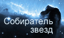 Журнал Собиратель звезд