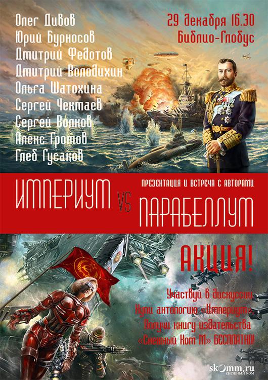 """29 декабря в 16.30 в магазине  """"Библио-Глобус """" под адресу Москва, Мясницкая ул., д. 6/3, стр. 1, -1 этаж состоится..."""