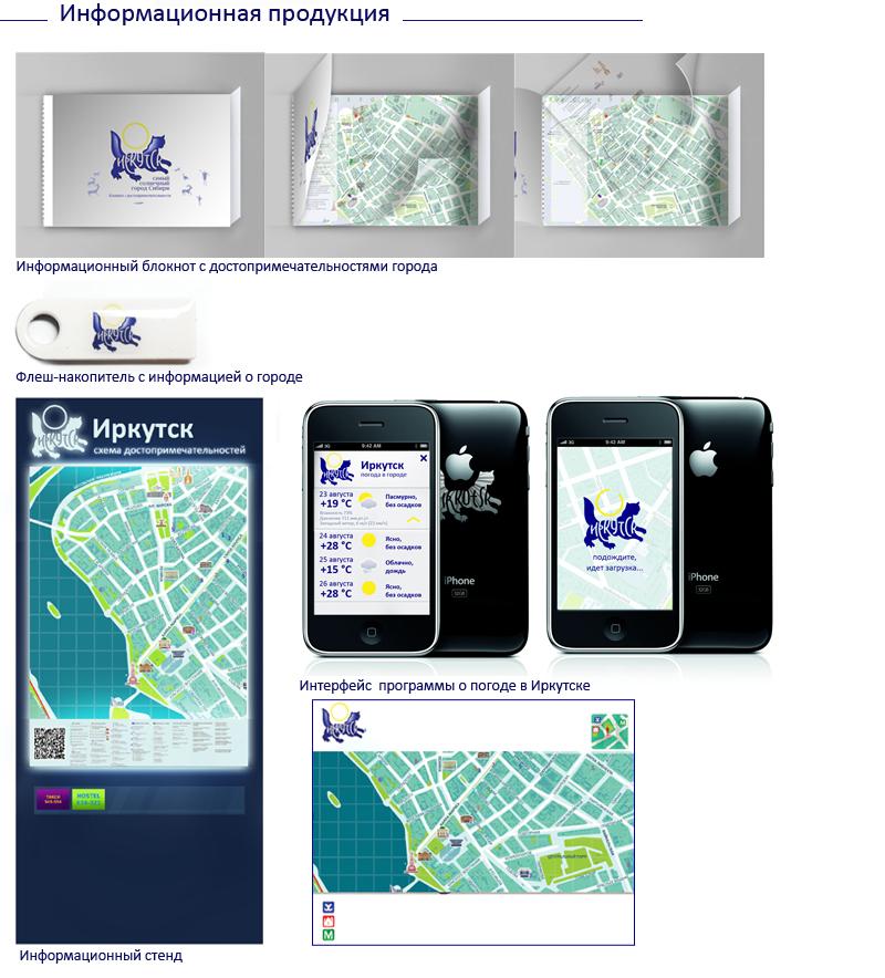 ... города Иркутск. Мой дипломный проект: lilit-a.livejournal.com/27591.html