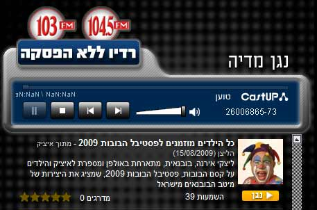 радио 103 FM