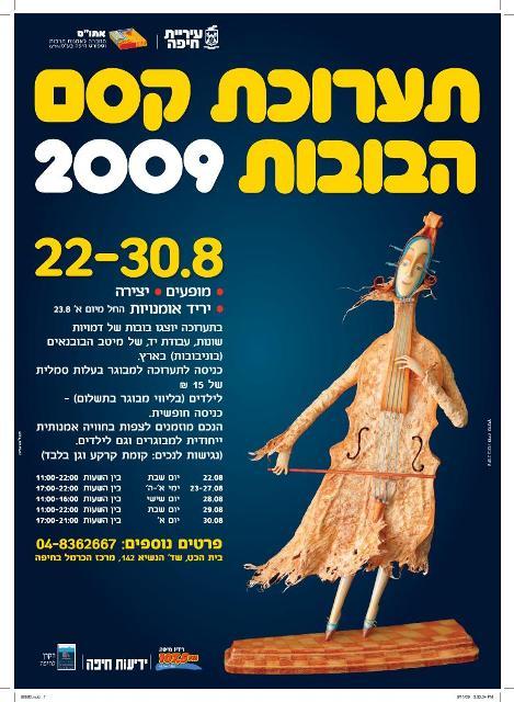 Каталог выставки кукол в Хайфе 2009