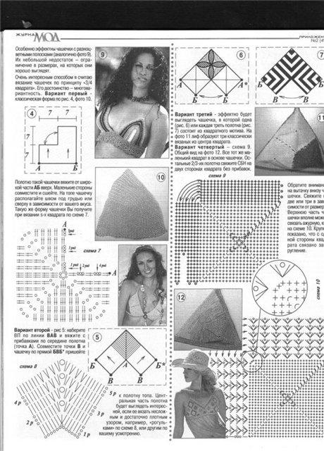 Посмотрите альбом Вязание, там есть много моделей и купальники с описанием.  Разные схемы лифов со схемами из Журнала...