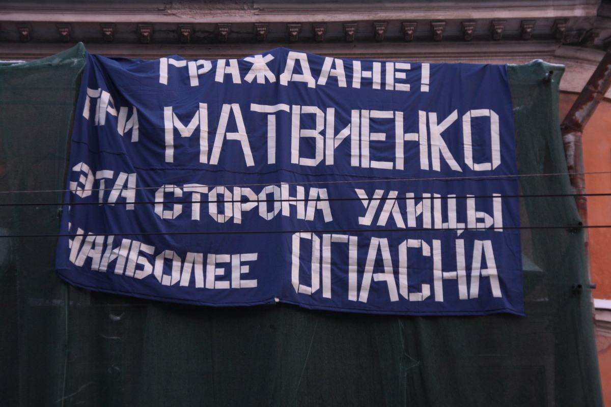 при Матвиенко эта сторона опасна