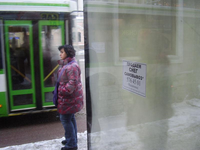 Снег на продажу