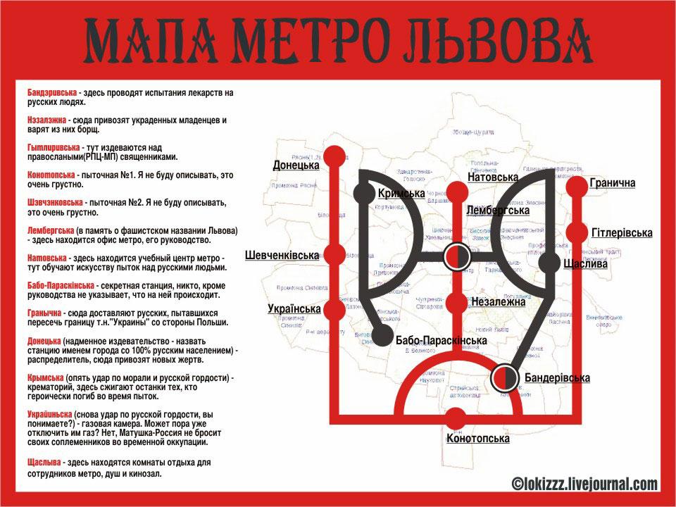 Http www ljplus ru img4 l o lokizzz metro lvivzzzzzzzzzz111