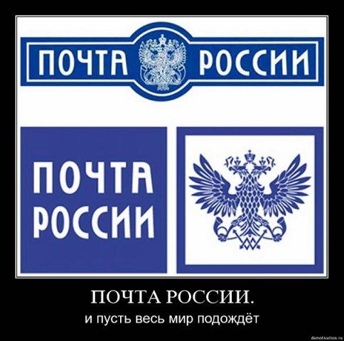 Чудовищные эксперименты над «Почтой России»