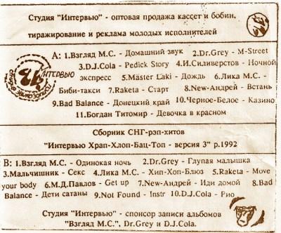 RAP - солянка (1992)