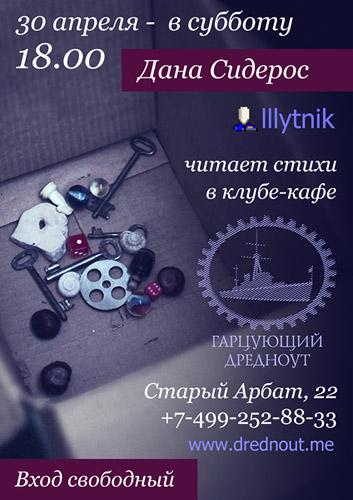 Дана Сидерос (lllytnik). Выступление в 'Гарцующем Дредноуте' 30 апреля 2011, 18.00, вход свободный