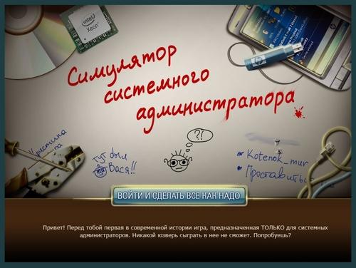 КСАН: рекламная игра (advergame) для компании Hewlett-Packard. Симулятор системного администратора.