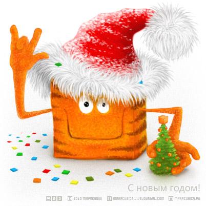 Маракубик поздравляет с новым годом!