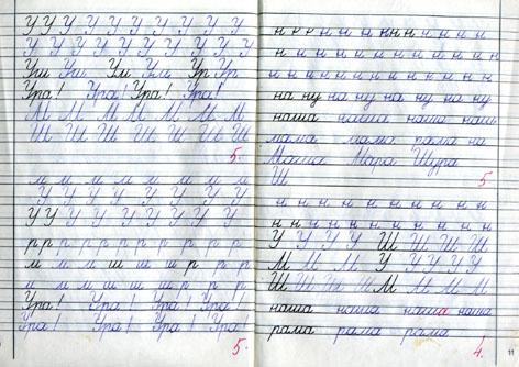 чудо пропись илюхина ответы часть 3