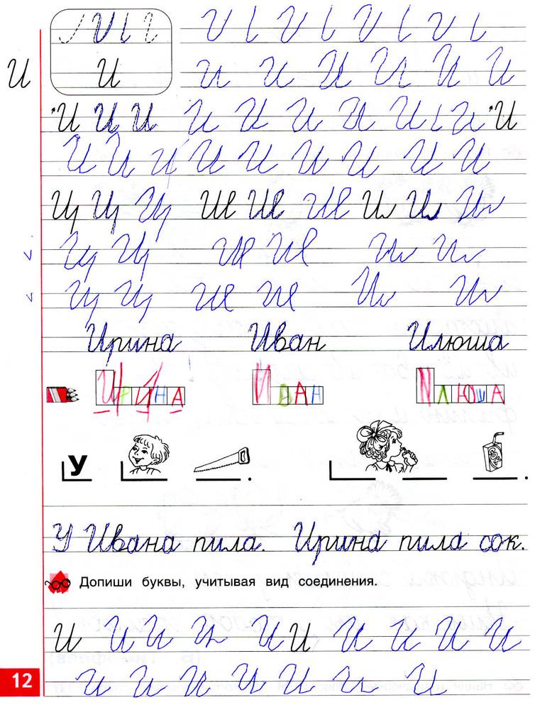 Маршрутный Лист Образец Школьника
