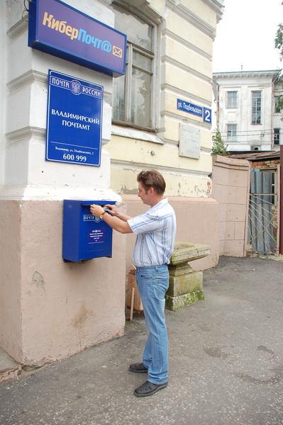 Владимирский...почтамт