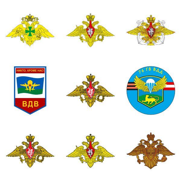 Вы можете скачать гербы армейских служб России в векторном формате, в файле находятся несколько эскизов в векторном...
