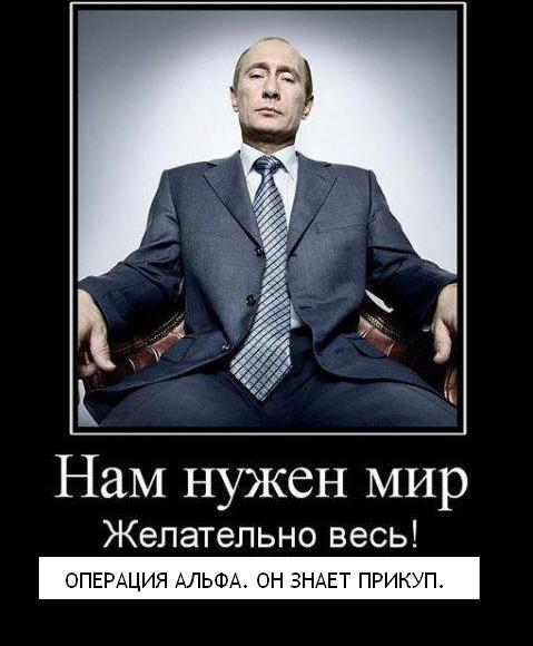 Я русский оккупант. А ты заслужил русскую оккупацию?