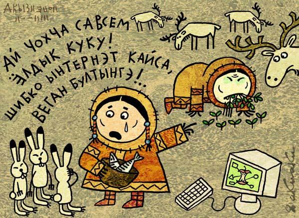 orig Эскимосская кухня