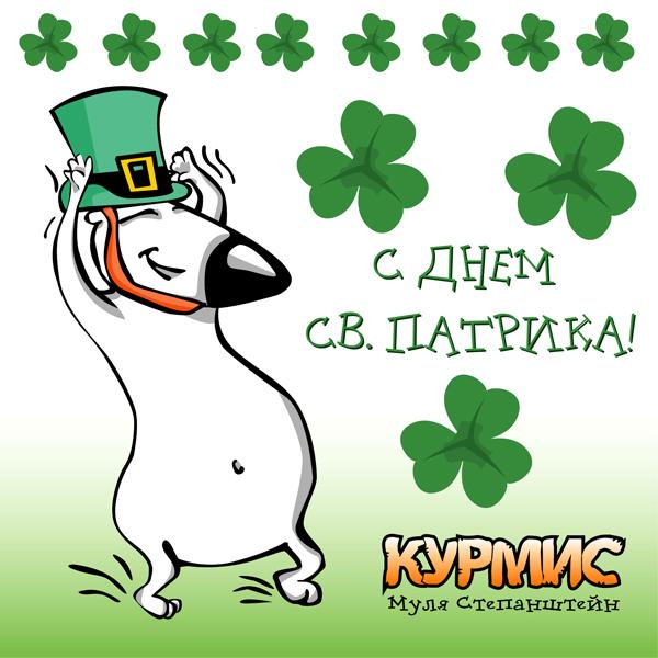 """234.59"""" /><br>17 марта — день памяти покровителя Ирландии, святого Патрика (St. Patrick"""