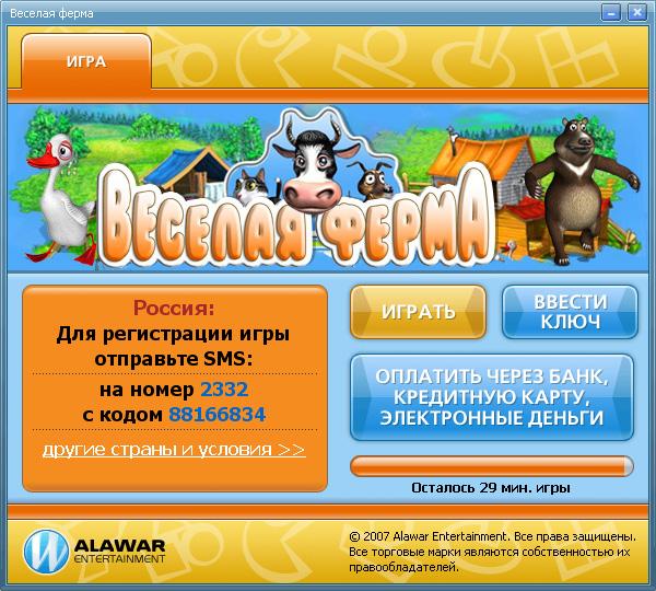 Игра Веселая ферма на. скачать бесплатно. ключ к игре Веселая ферма
